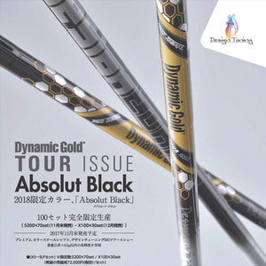 "DG TI Black ""Limited Edtion"""